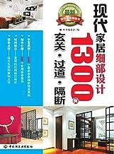 现代家居细部设计1300例(玄关、过道、隔断)