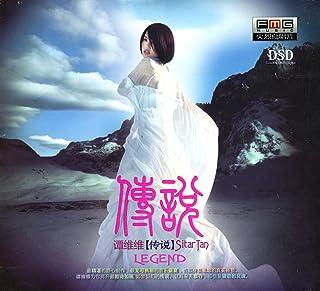 谭维维:传说(CD)