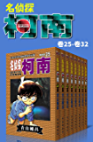 名侦探柯南(第4部:卷25~卷32) (超人气连载26年!难以逾越的推理日漫经典!日本国民级悬疑推理漫画!执着如一地追寻…