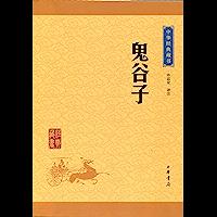 鬼谷子——中华经典藏书(升级版) (中华书局出品)