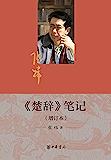 《楚辞》笔记(增订本) (中华书局出品)