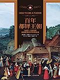 """百年都铎王朝:1485-1603年英国黄金时代生活实录 (追溯""""日不落帝国""""的起源 见证莎士比亚笔下的不朽时代!英国中世…"""