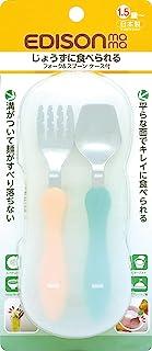 Edison 餐叉 & 餐勺 带收纳盒 パステル