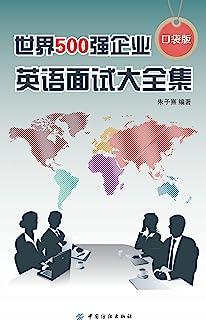 世界500强企业英语面试大全集(口袋版)