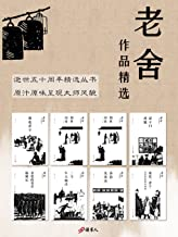 老舍作品精选(套装共包含11部作品,纪念老舍先生逝世50周年,权威版本依据人民文学出版社2013年出版的《老舍全集》)
