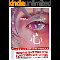作家榜经典:心(写给所有失眠的孤独者!治愈困扰你的心灵伤痛!1000年来日本至受欢迎的作家!800多万册销量神作引导你自…