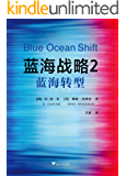 蓝海战略2:蓝海转型(读客熊猫君出品,经典管理学著作《蓝海战略》续作。《蓝海战略》告诉你为什么要从红海中寻找蓝海,《蓝海…