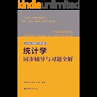 统计学同步辅导与习题全解(人大社·贾俊平·第六版) (全无敌经典教材配套丛书)
