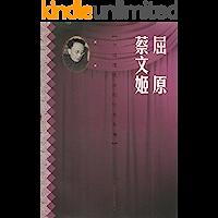 屈原 蔡文姬(郭沫若经典名篇,话剧佳作) (中国现代话剧经典丛书)
