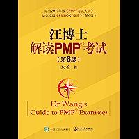 汪博士解读PMP考试