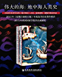 伟大的海:地中海人类史(全2册)【2011年《星期日泰晤士报》年度选书历史著作榜首,2011年英国国家学院杰出成就奖。1…