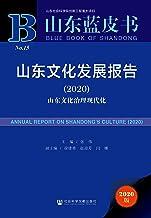 山东文化发展报告(2020):山东文化治理现代化 (山东蓝皮书)