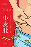 小麦肚:小麦食品让你变胖、生病、加速衰老的惊人真相(美亚畅销书、《纽约时报》高分榜首之作!揭秘小麦食品让人变胖、生病、加…