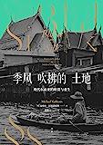 季风吹拂的土地:现代东南亚的碎裂与重生【《金融时报》选书,一本书读懂现代东南亚,了解东南亚的两面性和真相;旅居四十年,亲…