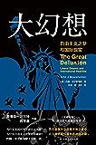 大幻想:自由主义之梦与国际现实(米尔斯海默:美国在阿富汗注定失败,剑指美国外交政策失败之核心,直言美式霸权是世界动荡之源…