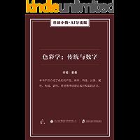 色彩学:传统与数字(谷臻小简·AI导读版)(本书不仅介绍了色彩的产生、体系、特性、分类、属性、构成、调性、感觉等传统理论…