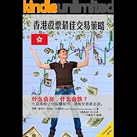 香港股票最佳交易策略(七项策略让你纵横股市,港股交易者必读。)