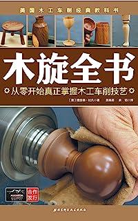 木旋全书:容易上手的木工操作,散发灵感的梦幻技巧,学习木工,从木旋开始