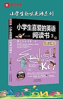 小学生喜爱的英语阅读书3(童谣篇) (趣味英语系列)