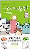 一个人的小繁华2(高木直子继续分享她在东京打拼的精彩生活!每个人都在大城市里演着自己的独角戏,都有着自己的小繁华,朝着目…