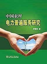 中国农村电力普遍服务研究