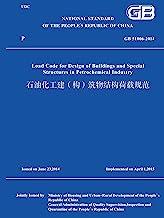 GB 51006-2014 石油化工建(构)筑物结构荷载规范(英文版) (English Edition)