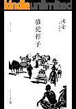 骆驼祥子(纪念老舍先生逝世50周年,权威版本依据人民文学出版社2013年出版的《老舍全集》) (老舍作品精选)