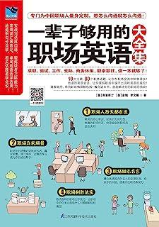 一辈子够用的职场英语大全集(专门为中国职场人量身定制,近千位知名企业经理人推荐。)(求职、面试、工作、交际、商务休闲,职来职往,这一本英语书就够了!)
