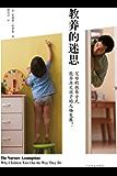 教养的迷思:父母的教养方式能否决定孩子的人格发展?【极富争议的十大心理学研究之一,地球上每一个父母都应该看的儿童心理学书…