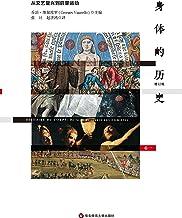 身体的历史(卷一)(豆瓣评分8分!2014年第13届优秀引进版图书,入围2013年傅雷翻译奖)