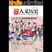 国家人文历史 半月刊 2015年10期