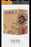 封神演义(中式奇幻经典,依托商周历史的神魔大战)(果麦经典)