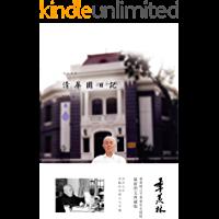 清华园日记 (季羡林作品珍藏本)