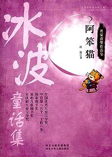 名家获奖作品集:阿笨猫 (名家获奖作品集·冰波童话集)
