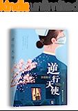 """逆行天使(反映抗击新冠肺炎疫情的现实主义长篇小说,突出年轻的一代""""中国力量""""在疫情期间无私奉献的英雄事迹。)"""