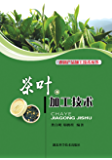 茶叶加工技术 (农副产品加工技术丛书)