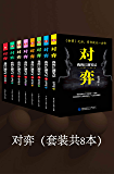 《对弈》(套装共8册): 《余罪》之后作者常书欣又一力作,一个江湖高人的谋略人生。