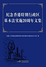 纪念香港特别行政区基本法实施20周年文集