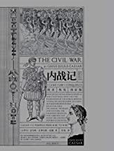 内战记(记述了从公元前49年到公元前48年恺撒与宿敌庞培的决定性战争。)