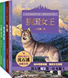 沈石溪动物小说感悟生命书系4册套装(《狼国女王》、《红豺》、《雪域豹影》、《五彩龙鸟》)