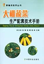 """大棚蔬菜生产配套技术手册(最受菜农欢迎的一线老师教您如何""""提高大棚使用效率 提升生产效益"""") (新编农技员丛书)"""