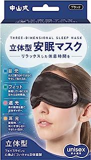中山式 magico 立体型 安眠面膜 黑色