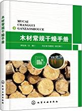 木材常规干燥手册