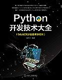 Python开发技术大全(20年开发经验感悟,全面覆盖Python编程方方面面,一本书助你成为Python开发的多面手)