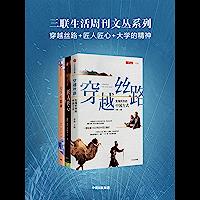 三联生活周刊文丛系列:穿越丝路+匠人匠心+大学的精神(共三册)