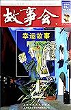 幸运故事(故事会精品丛书系列)