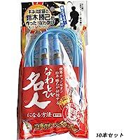 KOSEI 托比纳瓦 儿童 青少年 少年用 软毛人群 三重跳名人 蓝色 10支套装 J030126BU-10P