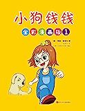 小狗钱钱全彩漫画版(1)