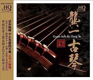 红音堂:龚一古琴(古琴大师倾情演绎专辑)(HQCD)