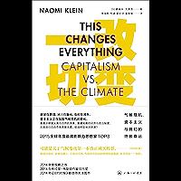改变一切:气候危机、资本主义与我们的终极命运(可能是关于气候变化第一本真正诚实的书)